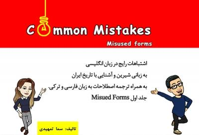 commonmistake1